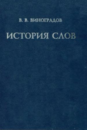 В. В. Виноградов «История слов»