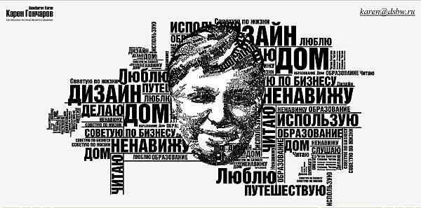 Карен Гончаров. Директор туристической компании