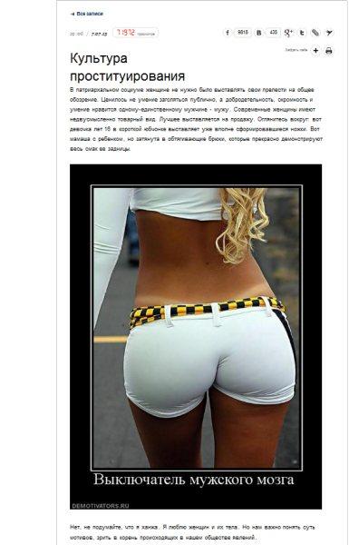 Культура проституирования