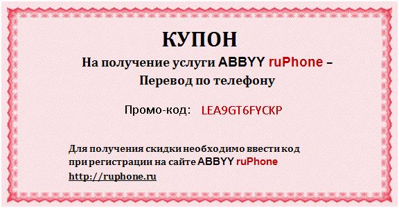 промокод magon.net.ru на ABBYY ruPhone