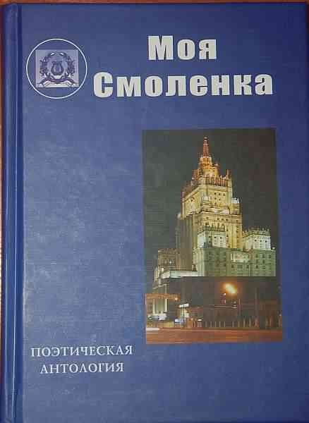 """""""Моя Смоленка"""" поэтическая антология"""