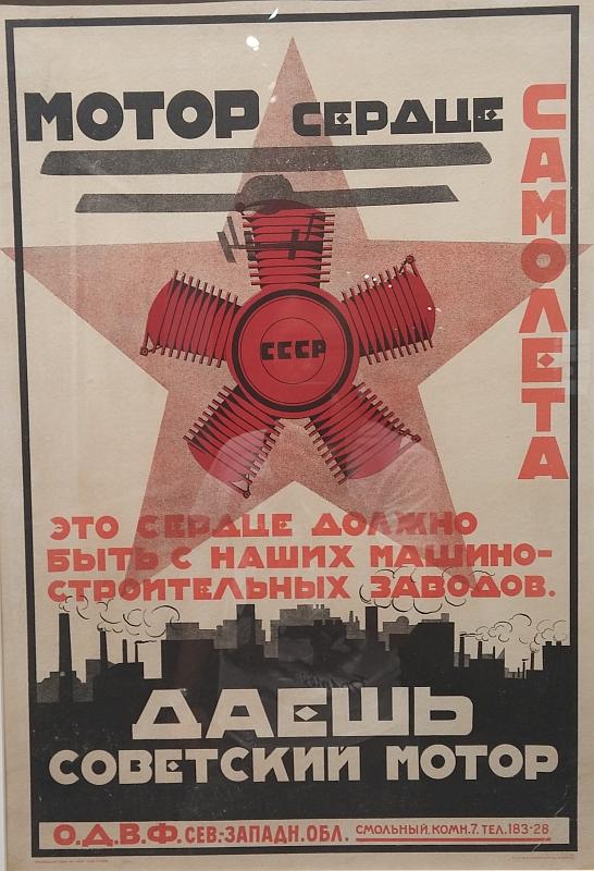 выставка «Авангард и авиация» by Magon