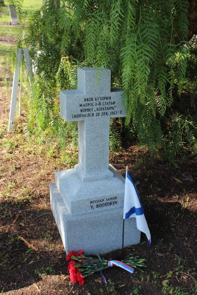 Церемония поминовения русских моряков в Мэр-Айланде, 14.11.2015г.