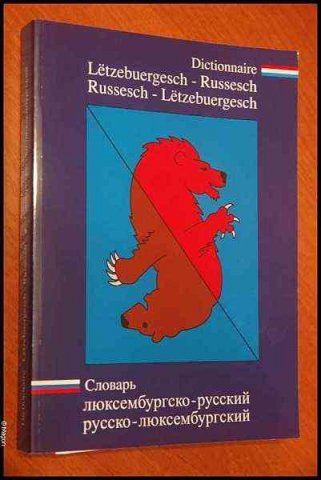 люксембуржско-русский словарь