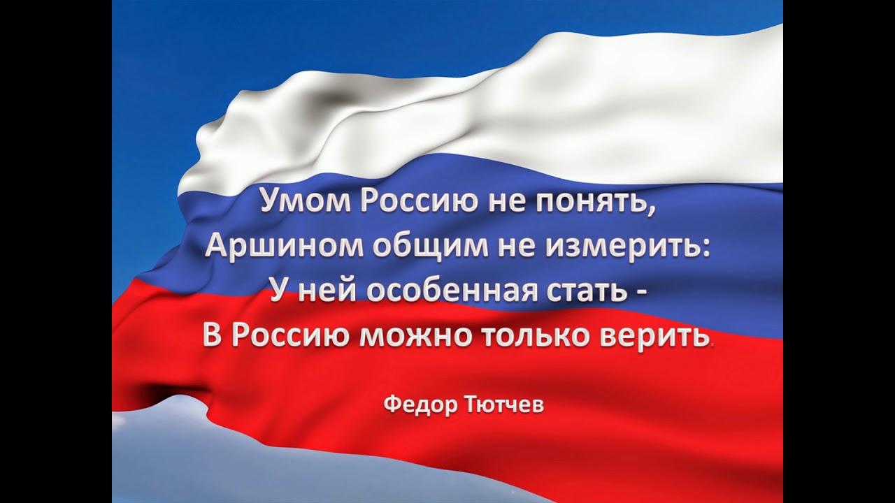 Умом Россию не понять, Аршином общим не измерит