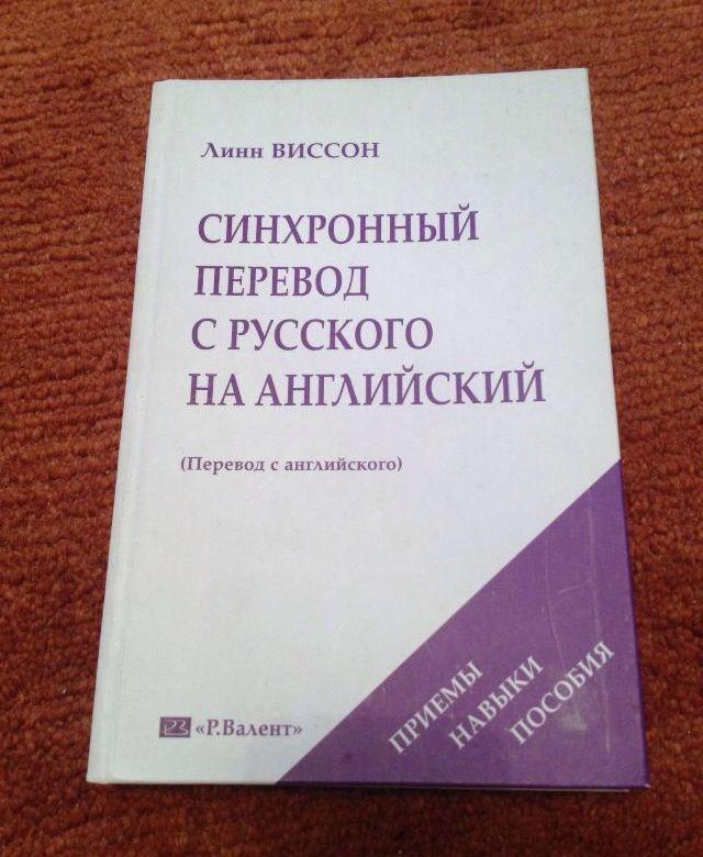"""""""Синхронный перевод с русского на английский"""""""
