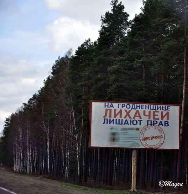 Суровые, но справедливые белорусские законы by Magon