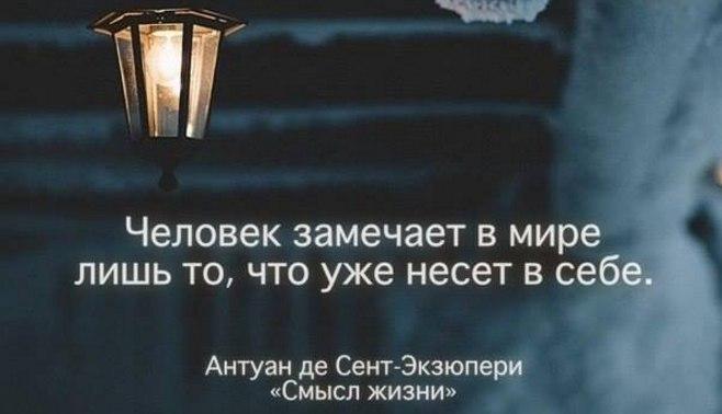 Человек замечает в мире лишь то, что уже несет в себе