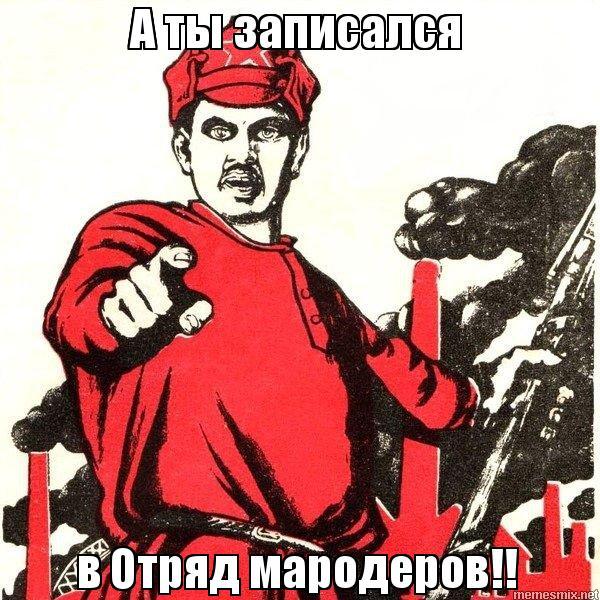 Россия — страна мародёров