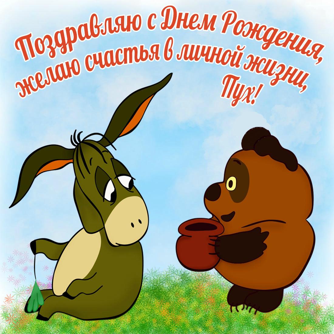 prikolnye-kartinki-s-dnyom-rozhdeniya_16