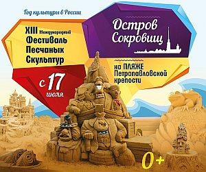 XIII Международный фестиваль песчаных скульптур